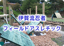 水浴び場オープン!伊賀流忍者フィールドアスレチック