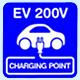 電気自動車を充電できます