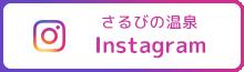 さるびの温泉 Instagram