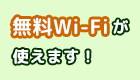 無料Wi-Fiが使えます!