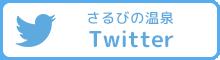 さるびの温泉 Twitter