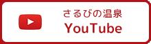 さるびの温泉 YouTube