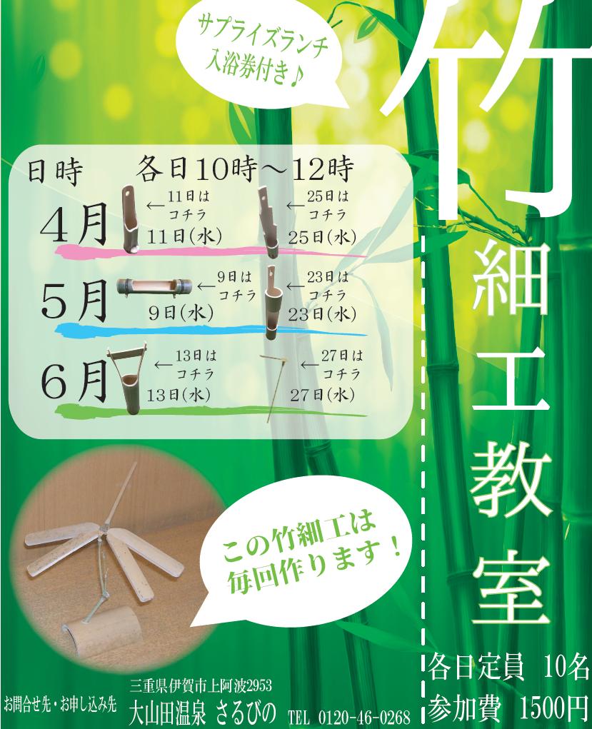 竹細工教室30