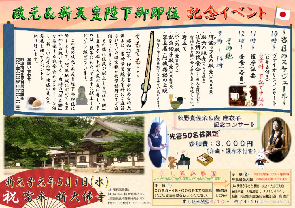 新大仏寺イベント